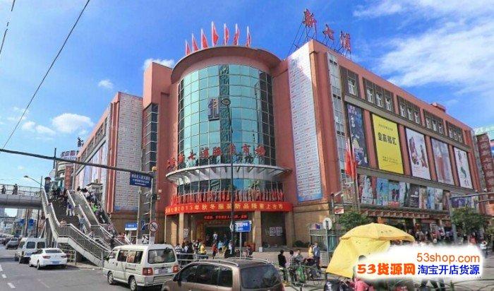 《上海新七浦服装批发市场》