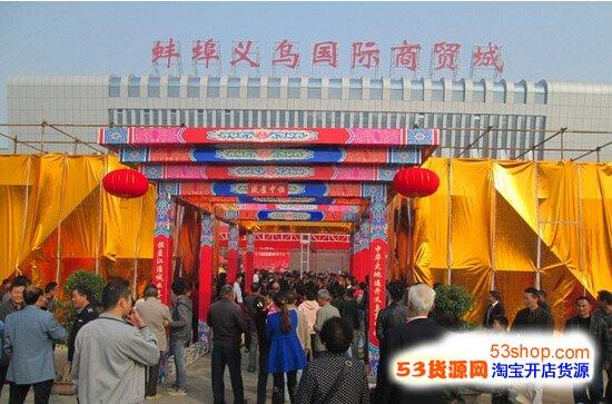 蚌埠义乌国际商贸城(图一)