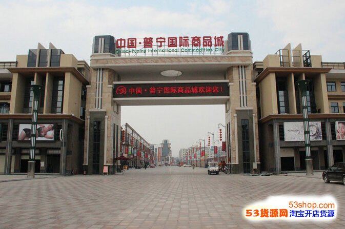 揭阳普宁国际商品城(图一)