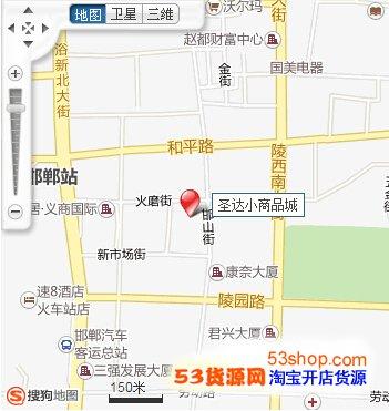 邯郸圣达小商品批发城(图一)