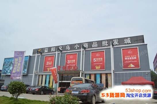 益阳义乌小商品批发城市场占地约200亩图片