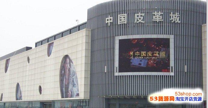 海寧中國皮革城薈萃了國內外一流的皮衣,裘皮,箱包,鞋類等品牌.圖片