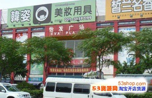 广州怡发广场