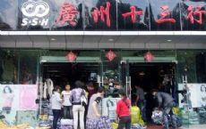 广州十三行服装批发街图片