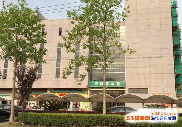 上海松江三辰苑水果批发市场