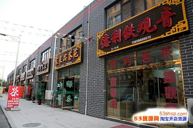 青岛峄阳文化(青闽)茶叶市场