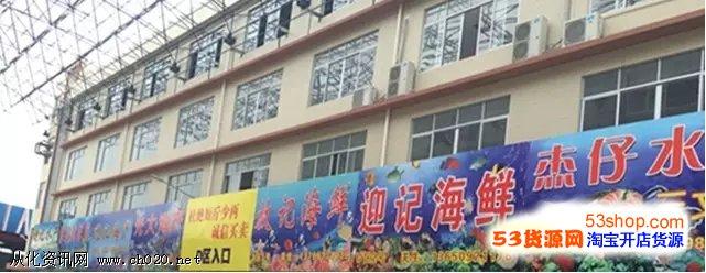 广州从化万兴海鲜批发市场