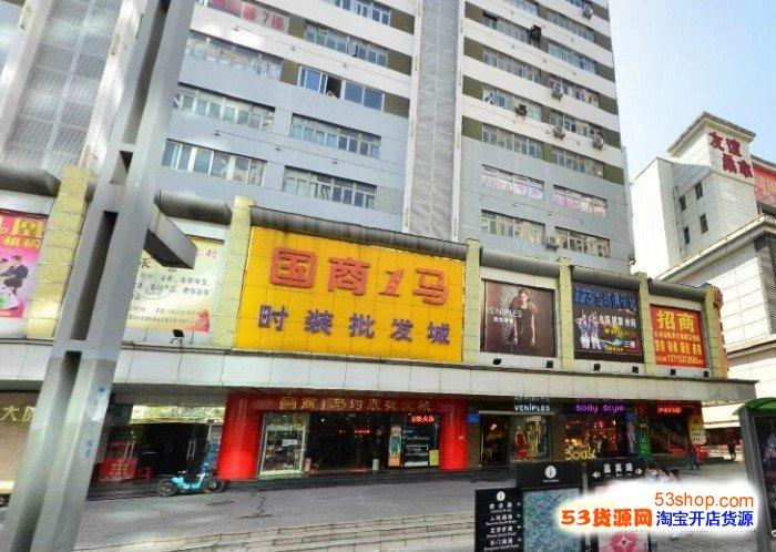 深圳国商壹马时装批发城
