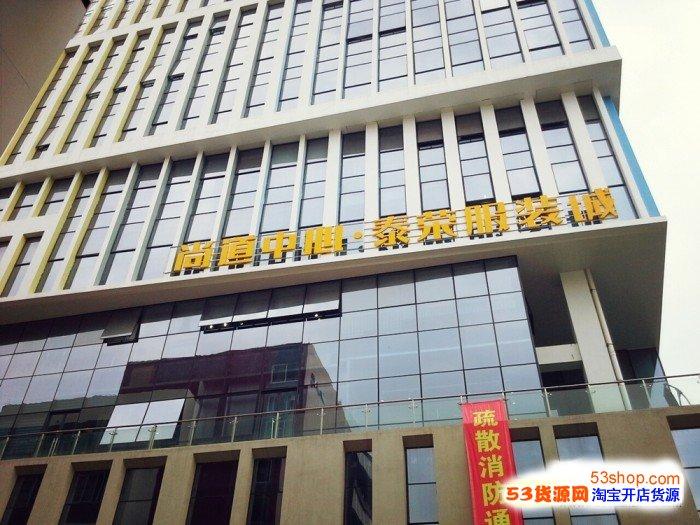 深圳尚道中心泰荣服装城