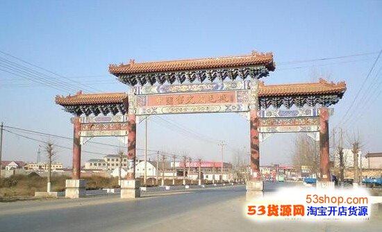 中国留史皮毛城