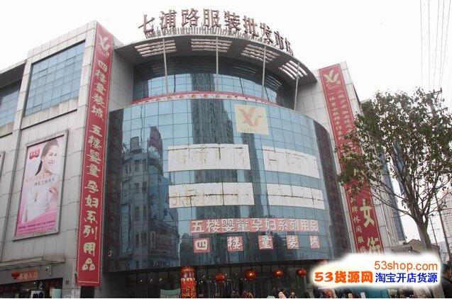 上海七浦路服装批发市场很大,想在这里找到质好,价格又便宜的货物并不是简单的事。下面我们就来说说上海七浦路服装批发市场怎么拿到最低的进货价格吧。 1、先多逛逛批发市场 作为一个新手,最好一开始时就把批发市场给逛熟了,当对整个批发市场有个初步的了解后。就大概知道自己想要的货物价格区间,由于批发市场里面的各层、各区域经营的商品不同吗,价格也会有所差别。若你经常逛批发市场的话,除了了解了商品的大概批发价外,还能让供货商对你更加熟悉,以后你过来拿货也会相对便宜点。 2、把自己扮专业些 开始进货时,最好自己先在网上了