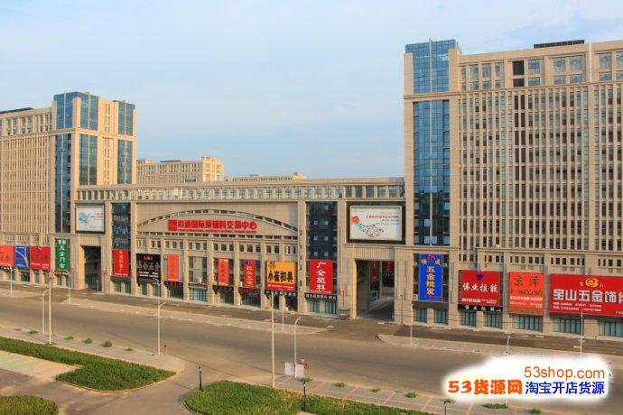 河北白沟和道国际原辅料交易中心