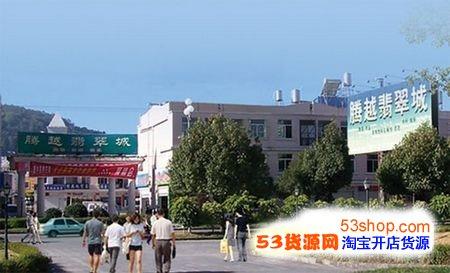 腾冲翡翠城