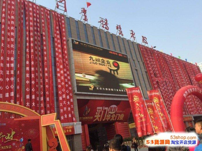 华北门业博览中心批发市场