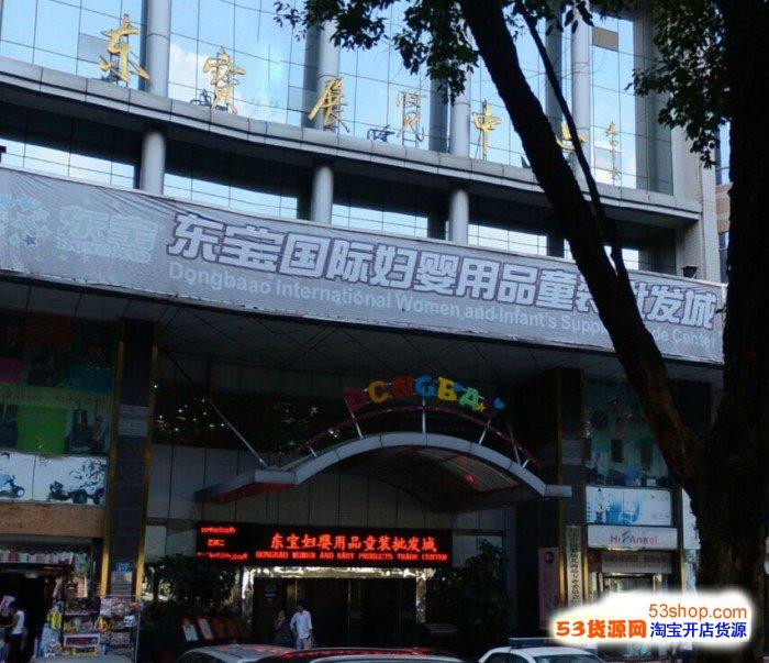 广州东宝国际妇婴用品童装批发城