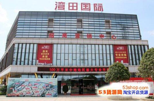 长沙湾田国际建材总部基地