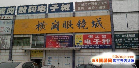 深圳市横岗眼镜城