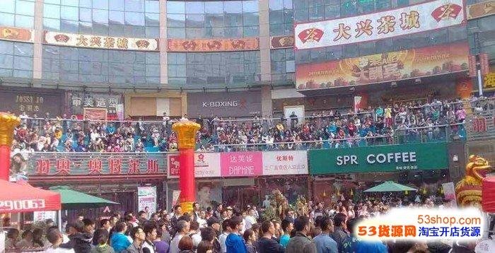 北京羽奥小商品城