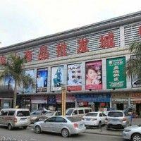 深圳市义乌小商品批发城图片