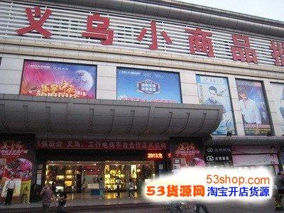 深圳市义乌小商品批发城
