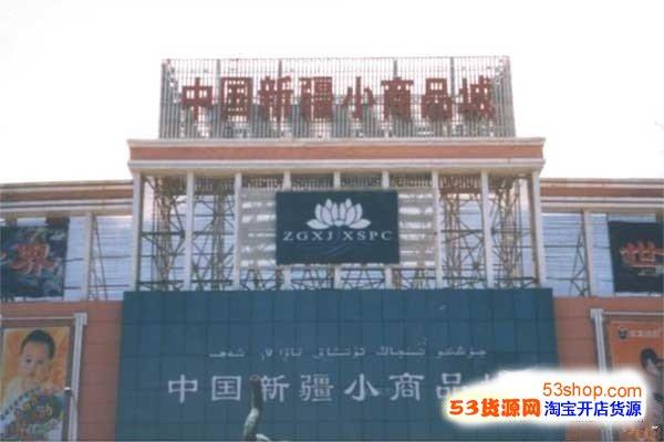 中国新疆小商品城