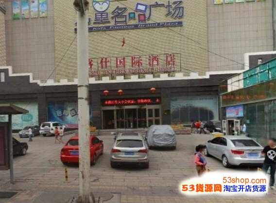 新疆小商品城儿童名品广场