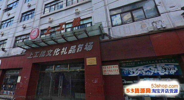 上海上工批文化礼品市场