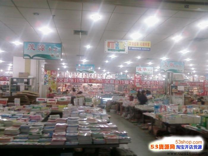 成都市图书音像批发市场
