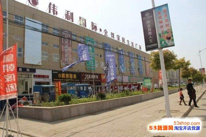 新蔡伟利国际广场