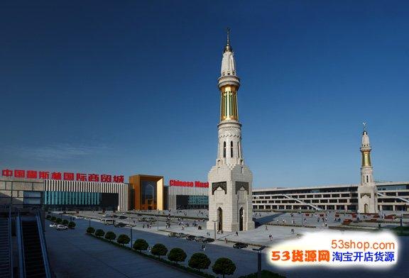 中国穆斯林国际商贸城广场侧面