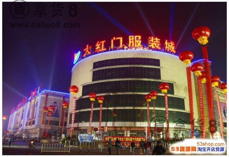 北京木樨园有哪些服装批发市场