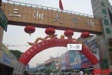 三湘大市场电器城