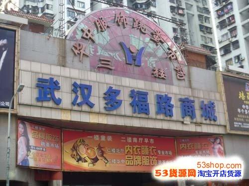 武汉汉正街哪里有图片2