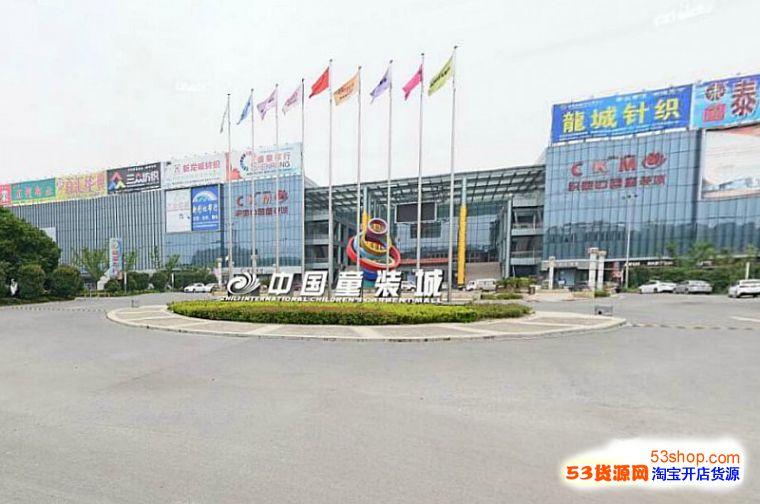 浙江湖州织里中国童装城