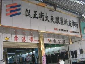 《湖北武汉汉正街服装市场》