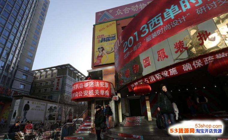 北京动物园服装批发市场进货时间如何安排