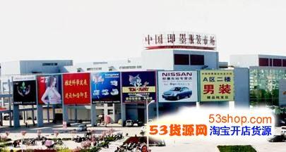 去青岛即墨服装批发市场的主要进货流程及拿货注意