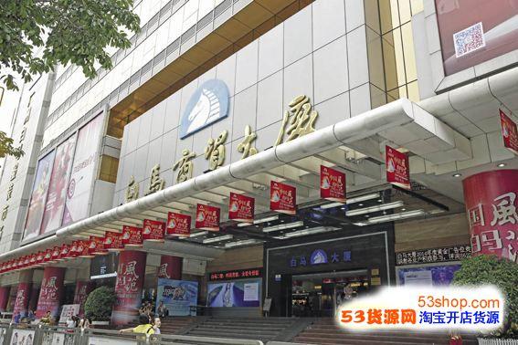 广州白马服装批发市场六个楼层的拿货秘籍经验分享图片