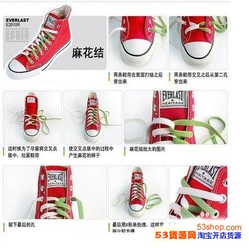 匡威鞋带系法_匡威鞋带系法