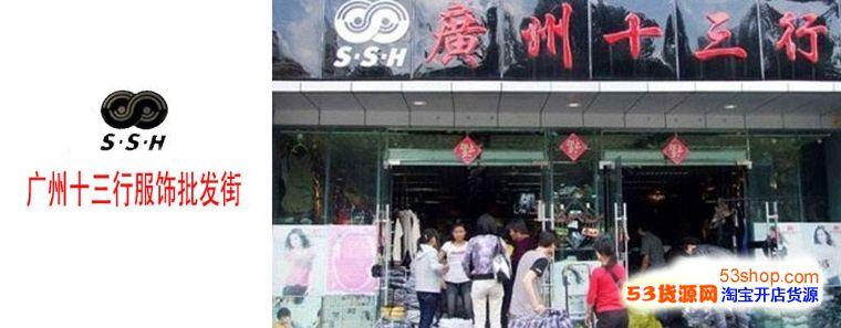 广州十三行服装批发街