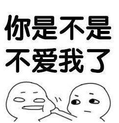 抖音七夕表情漫画:说爱我拧脸表情表情大暴套路走图片包头像图片