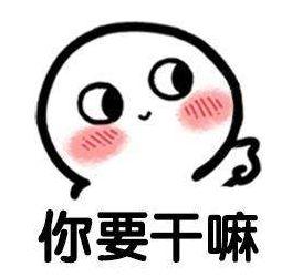 抖音七夕套路表情包:说爱我拧脸表情包图片大全图片