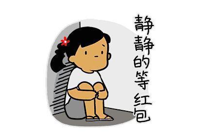 2018中秋节要红包表情包大全图片