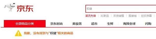 权健事件最新消息:京东、阿里、苏宁全线下架权健商品
