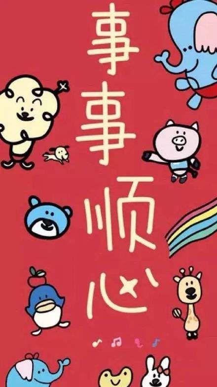 2019诸事顺利图片大全分享_猪事顺利壁纸