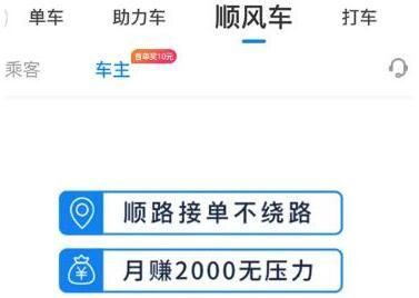 哈��顺风车车主认证申请注册方法流程介绍