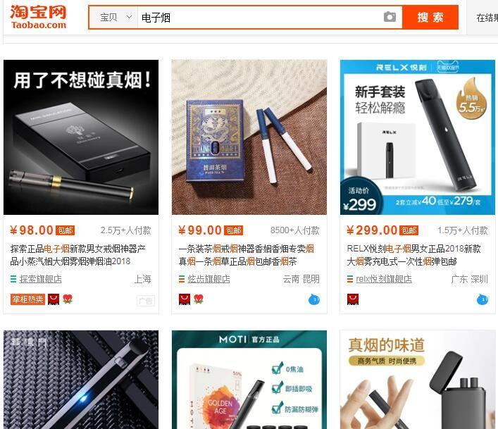 网上可以卖电子烟吗淘宝微商卖电子烟是违法的吗