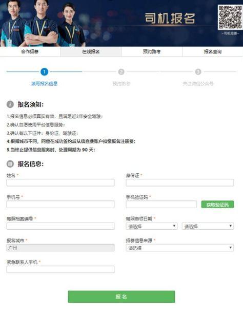 e代驾司机端_e代驾司机注册申请流程及要求条件一览_53货源网