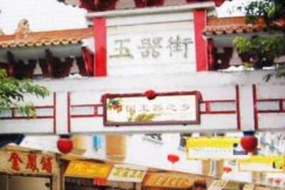 广州四会玉器批发市场营业时间几点开市