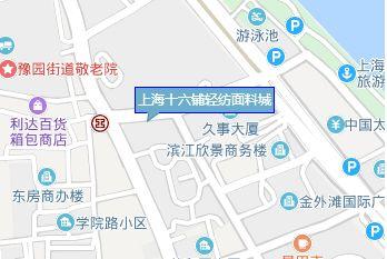 上海十六铺轻纺面料城详细地址及营业时间一览